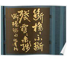 chinese handwriting Poster
