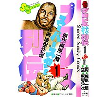 Abdullah the Butcher - Comic Cover Photographic Print
