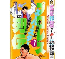 Giant Baba x Antonio Inoki - Comic Cover Photographic Print