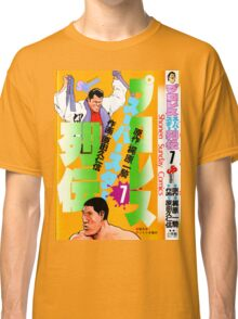 Giant Baba x Antonio Inoki - Comic Cover Classic T-Shirt