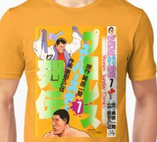 Giant Baba x Antonio Inoki - Comic Cover Unisex T-Shirt