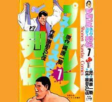 Giant Baba x Antonio Inoki - Comic Cover Unisex T-Shirt