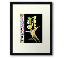 Tiger Mask - Comic Cover Framed Print