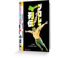 Tiger Mask - Comic Cover Greeting Card