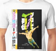 Tiger Mask - Comic Cover Unisex T-Shirt