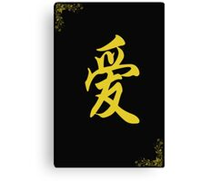 Chinese characters of LOVE Canvas Print