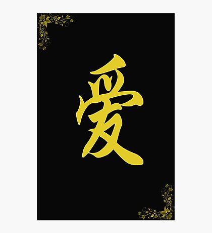 Chinese characters of LOVE Photographic Print