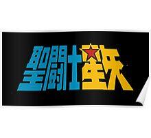 Zodiac Cavaliers Poster