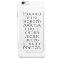 Dostoevsky Quote iPhone Case/Skin