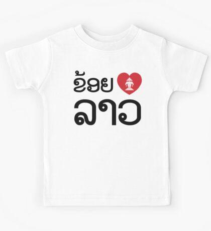 I Heart (Love) Erawan Lao (Khoi Huk Lao) Laotian Language Kids Tee