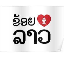 I Heart (Love) Erawan Lao (Khoi Huk Lao) Laotian Language Poster