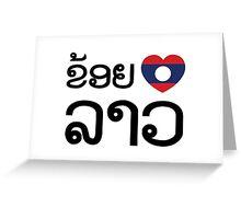 I Heart (Love) Lao (Khoi Huk Lao) Laotian Language Greeting Card