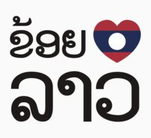 I Heart (Love) Lao (Khoi Huk Lao) Laotian Language by iloveisaan