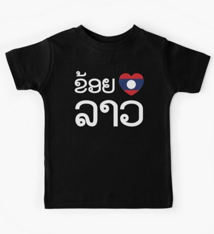 I Heart (Love) Lao (Khoi Huk Lao) Laotian Language Kids Tee