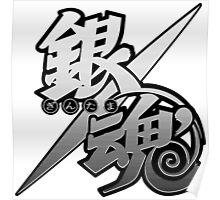Gintama white logo Poster