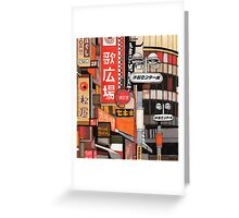 Tokyo Street Signs 1 Greeting Card