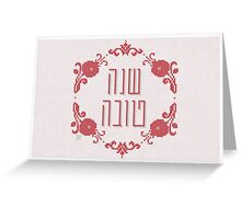 Shana Tova! Card (gray background) Greeting Card