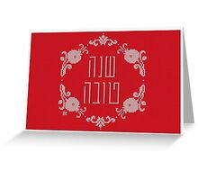 Shana Tova! Card (red background) Greeting Card