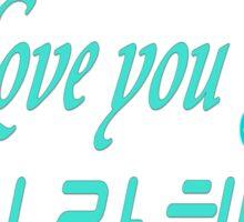 love you -txt line art Sticker