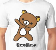 You are the bear! (Rilakkuma) Unisex T-Shirt
