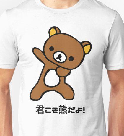 You are the bear! (Rilakkuma) Unisex T-Shirt