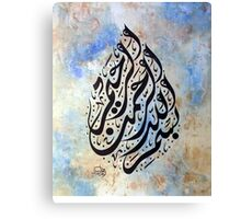 bismillah watercolor Canvas Print
