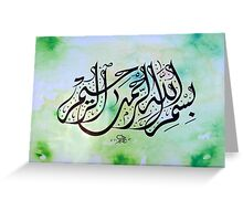 Bismillah original painting Greeting Card