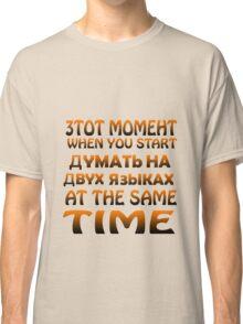 Mixing languages russian english geek funny nerd Classic T-Shirt