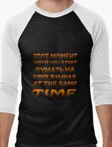 Mixing languages russian english geek funny nerd T-Shirt