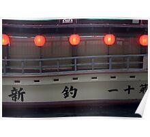 Yakatabune houseboat Poster