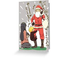 Naruto Christmas Greeting Card