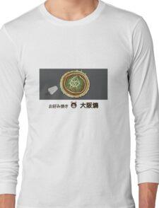 Japanese savory pancake Long Sleeve T-Shirt