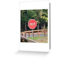 Stop, I Think Greeting Card
