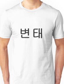 "Pyon Teh ""Pervert"" Unisex T-Shirt"