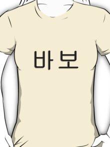 """Pa Bo """"Stupid"""" T-Shirt"""
