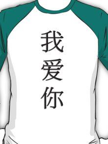 "wo ai ni ""I love you"" T-Shirt"
