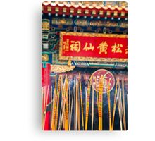 Wong Tai Sin Temple 2 Canvas Print