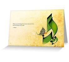 Arabic Calligraphy - Rumi - Joy Greeting Card