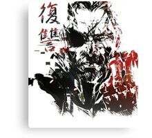 MGSV - All For Revenge (Japanese Kanji) Canvas Print