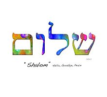 Shalom Hebrew 20C by mandalafractal