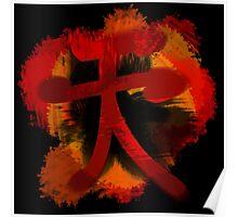Street Fighter - Akuma - Shun Goku Satsu Poster