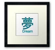 DREAM KANJI Framed Print