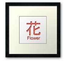 FLOWER KANJI  Framed Print