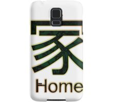 HOME KANJI  Samsung Galaxy Case/Skin