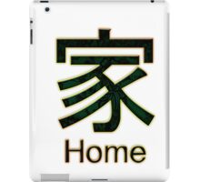 HOME KANJI  iPad Case/Skin