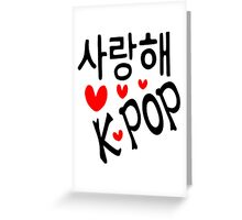 I LOVE KPOP in Korean language txt hearts vector art  Greeting Card