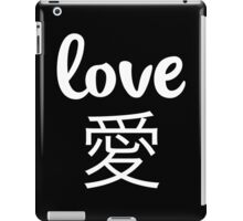 LOVE: WHITE TEXT iPad Case/Skin