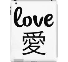 LOVE: BLACK TEXT iPad Case/Skin