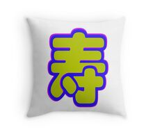Chinese characters of LONG LIFE Throw Pillow