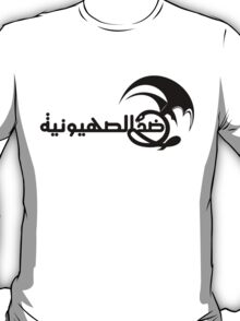 ANTIZIONIST T-Shirt